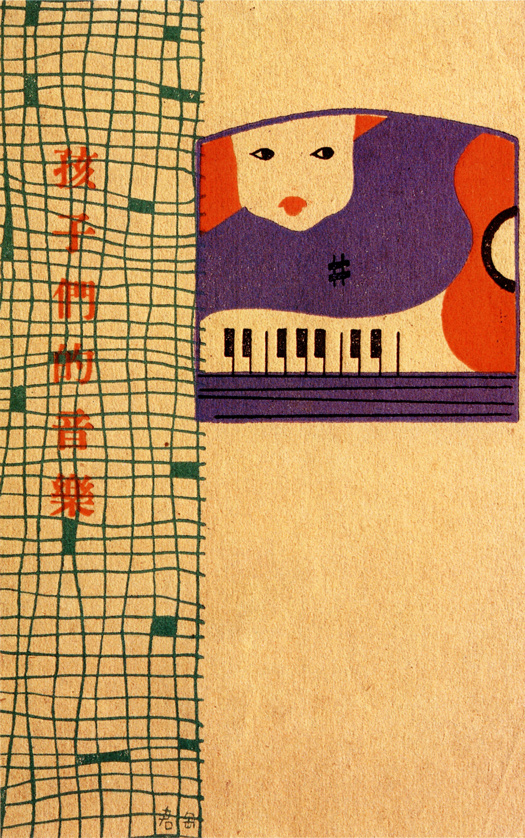 Music Book Cover Design : Shanghai expression graphic design in china the s