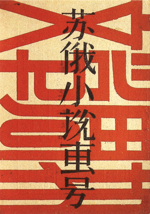 Shanghai Expression Graphic Design In China The 1920s And 30s