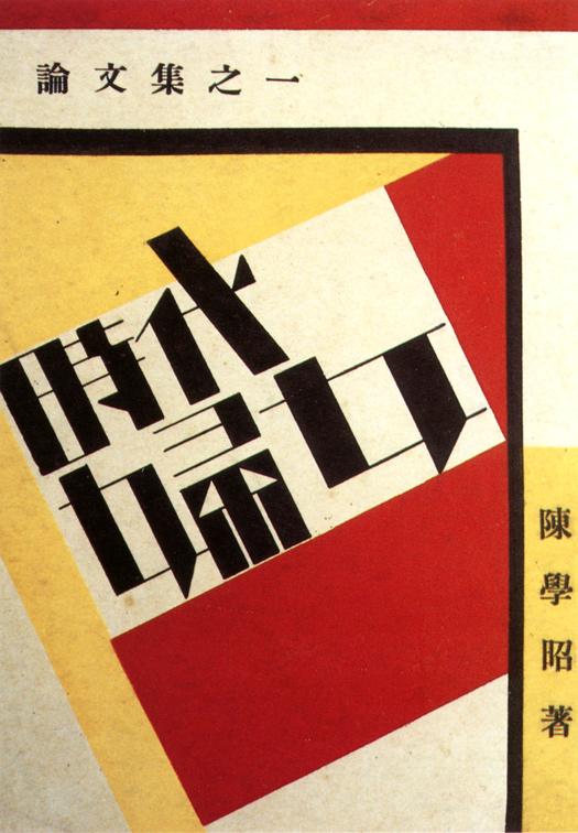 graphic design influences 1920s The bauhaus was a school whose approach to design and the combination of fine art and arts and crafts proved to be a major influence on the development of graphic design as well as much of 20th century modern art.